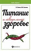 Елена Зигалова -Питание и сексуальное здоровье