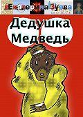 Екатерина Зуева -Дедушка Медведь. Стихи