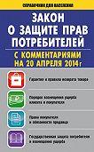 Вадим Пустовойтов -Закон «О защите прав потребителей» с комментариями