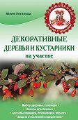 Ю. В. Потапова -Декоративные деревья и кустарники на участке