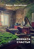 Елена Лактионова -Комната счастья (стихотворения)