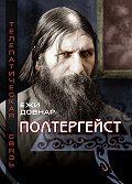Ежи Довнар - Полтергейст