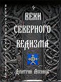 Дмитрий Логинов -Вехи Северного Ведизма