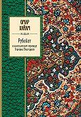 Омар Хайям -Рубайат в классическом переводе Германа Плисецкого
