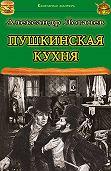 Александр Логачев - Пушкинская кухня