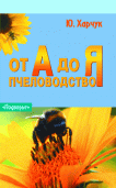 Юрий Харчук - Пчеловодство от А до Я