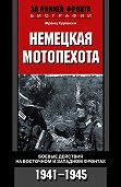 Франц Куровски -Немецкая мотопехота. Боевые действия на Восточном и Западном фронтах. 1941-1945