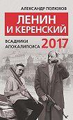 Александр Полюхов -Ленин и Керенский 2017. Всадники апокалипсиса