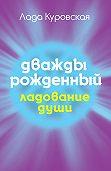 Лада Куровская -Дважды рожденный