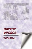Виктор Фролов -Туристы (сборник)