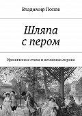 Владимир Попов -Шляпа спером. Иронические стихи инемножко лирики