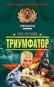 Лев Николаевич Пучков -Триумфатор