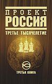 Неустановленный автор -Проект Россия. Третье тысячелетие