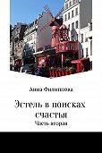 Анна Филиппова -Эстель в поисках счастья. Часть вторая