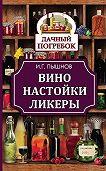Иван Пышнов -Вино, настойки, ликеры