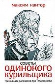 Максим Кантор -Советы одинокого курильщика. Тринадцать рассказов про Татарникова (сборник)