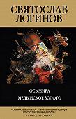 Святослав  Логинов -Медынское золото