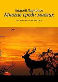 Андрей Ларионов -Многие среди многих. Свет ждет тех, кто достоин света