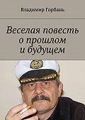 Владимир Горбань -Веселая повесть опрошлом ибудущем
