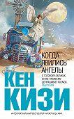 Кен Кизи - Когда явились ангелы (сборник)