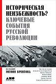 Коллектив авторов -Историческая неизбежность? Ключевые события русской революции