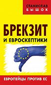 Станислав Бышок -Брекзит и евроскептики. Европейцы против ЕС