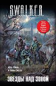 Андрей Белянин -S.W.A.L.K.E.R. Звезды над Зоной (сборник)