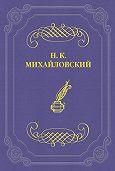 Николай Михайловский - Еще раз о Гаршине и о других
