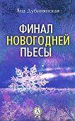 Яна Дубинянская -Финал новогодней пьесы
