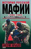 Валерий Карышев -История Русской мафии 1988-1994. Большая стрелка