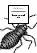 Илья Кривошеев -Легендарный жук