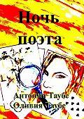 Антония Таубе -Ночь поэта