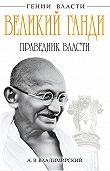 А. В. Владимирский -Великий Ганди. Праведник власти
