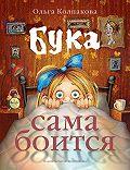 Ольга Колпакова -Бука сама боится. Нестрашные сказки про страшную Буку
