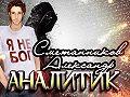 Александр Сметанников -Аналитик