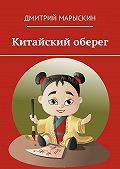 Дмитрий Марыскин -Китайский оберег