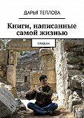 Дарья Теплова -Книги, написанные самой жизнью. Правин
