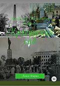 Владимир Жариков -Красинский сад. Книга 2