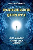 Инесса Давыдова - Мистические истории доктора Краузе