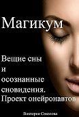 Виктория Соколова -Магикум. Вещие сны и осознанные сновидения. Теория и практика