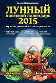 Елена Новиченкова -Лунный посевной календарь 2015. Лучшие рекомендации агрономов