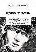 Владимир Казаков -Право начесть