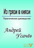 Андрей Усачёв -Изгрязи вкнязи
