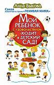 Анна Быкова -Мой ребенок с удовольствием ходит в детский сад!