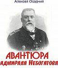Алексей Осадчий -Авантюра адмирала Небогатова