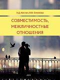 В. В. Семенова -Совместимость, межличностные отношения