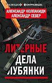 Александр Колпакиди -Литерные дела Лубянки
