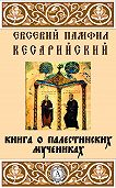 Кесарийский Евсевий Памфил -Книга о палестинских мучениках