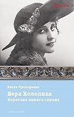 Е. В. Прокофьева - Вера Холодная. Королева немого кино