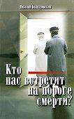 Николай Колчуринский - Кто нас встретит на пороге смерти?